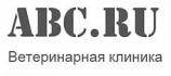 Abc.ru. ветеринарный центр