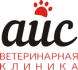 АЙС. Ветеринарная клиника